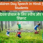 Children Day Speech in Hindi for Students   बाल दिवस(14 Nov) प्रोग्राम के लिए स्पीच और शायरी स्क्रिप्ट