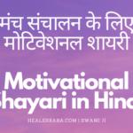 मंच संचालन के लिए मोटिवेशनल शायरी   Motivational Shayari in Hindi