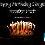Happy Birthday Shayari   जन्मदिन शायरी