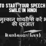 Starting Anchoring Script with Smile Shayari in Hindi