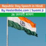 Republic Day Speech In Hindi 2020