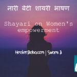 15+ Shayari on Women's Empowerment in Hindi   नारी बेटी शायरी भाषण