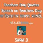 Teachers Day Quotes, Speech on Teachers Day, अध्यापक दिवस पर भाषण, शायरी, टाइटल