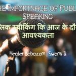 The Importnace of Public Speaking   पब्लिक स्पीकिंग कि आज के दौर में आवश्यकता