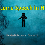 20+ Welcome Shayari in Hindi for Anchoring | अतिथिस्वागत शायरी | मेहमान स्वागत शायरी