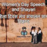 Women's Day Speech and Shayari   महिला दिवस मंच संचालन शायरी स्क्रिप्ट