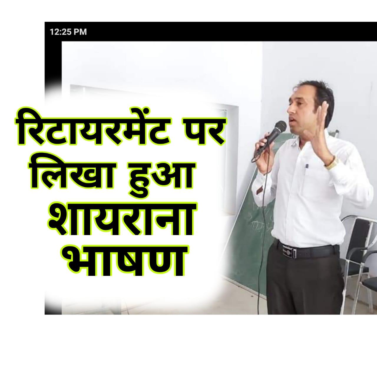 Retirement Speech Shayari. Retirement Speech In Hindi. Vidai Speech. FAREWELL Speech Satish Kumar
